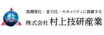 株式会社村上技研産業