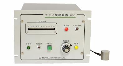 AE型工具破損(チップ)検出装置 (AE-1) [生産終了品]