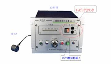 AE型工具破損(チップ)検出装置/カウンター機能付 (AE-1C)