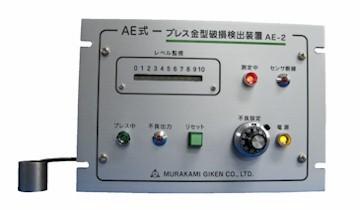 AE型プレス金型破損検出装置 (AE-2) [生産終了品]