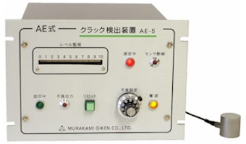 AE型クラック検出装置/金属用 (AE-5) [生産終了品]