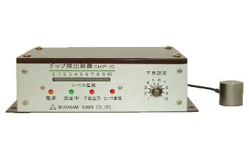 AE型チップ検出装置/金属用(CHIP-10)