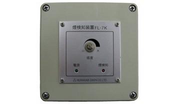 工業用煙検知装置 (FL-7K)