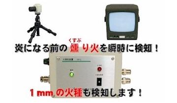 工業用火検知装置 (FR-3)
