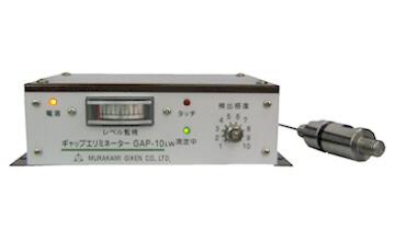 AE型ギャップエリミネータ™/ワイヤレスタイプ (GAP-10LW)