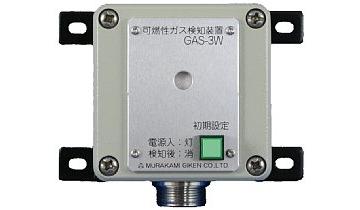 可燃性ガス検知装置 (GAS-3W)