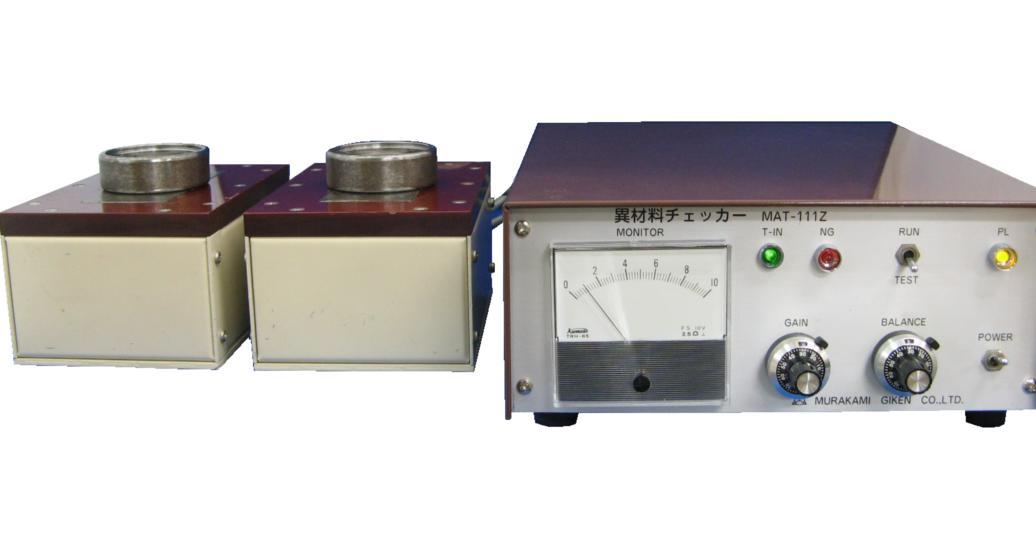 異材料チェッカ/磁気抵抗方式 (MAT-111Z)