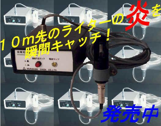 工業用炎検知装置/センサ・アンプ分離仕様 (FL-1B)