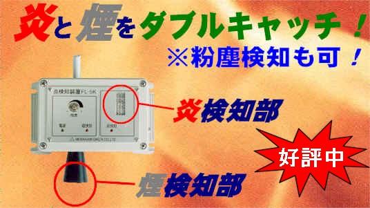 工業用炎検知装置/煙検知機能付 (FL-5K) [生産終了品]