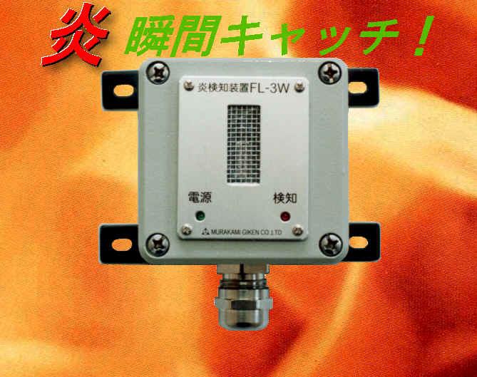 工業用炎検知装置/防塵防滴仕様 (FL-3W)