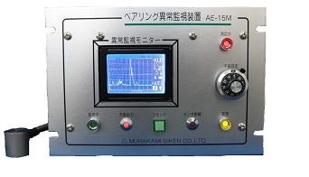 AE型 ベアリング異常監視装置 / AE-15M   *波形モニター付