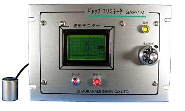 AE型ギャップエリミネータ™/波形モニター付 (GAP-1M)
